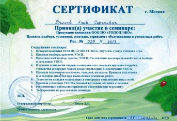 сертификат топол 3
