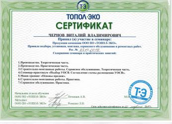 сертификат топол 4