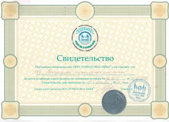 Сертификат Топол-Эко