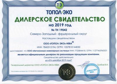 ЛОС Топас официальный сайт в Санкт-Петербурге