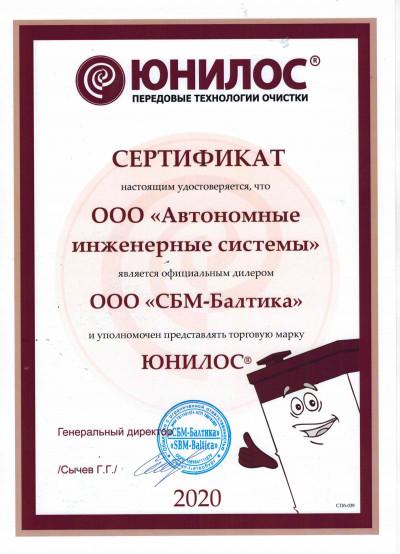 Септик Юнилос официальный сайт